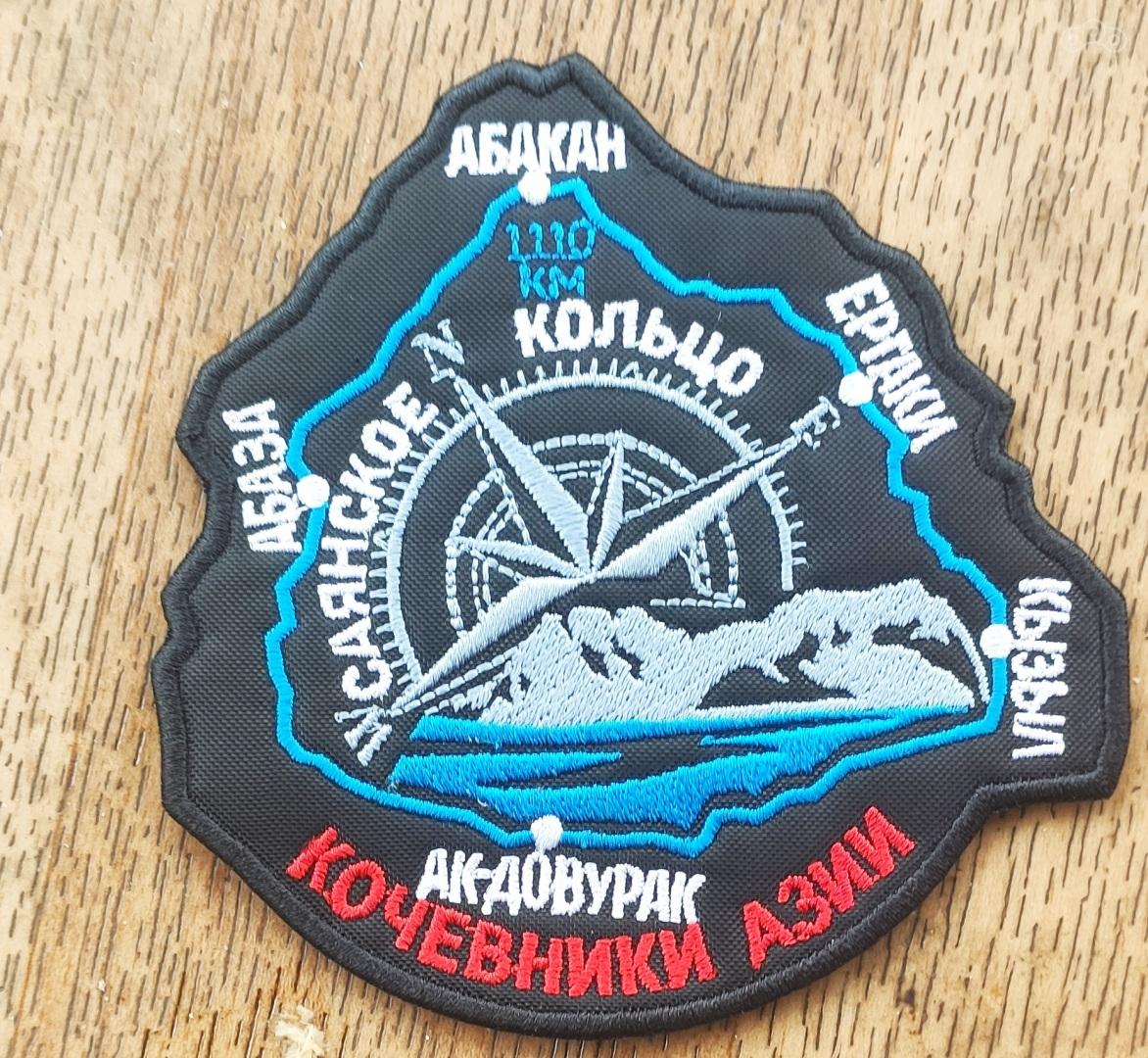 Хакасия Тыва