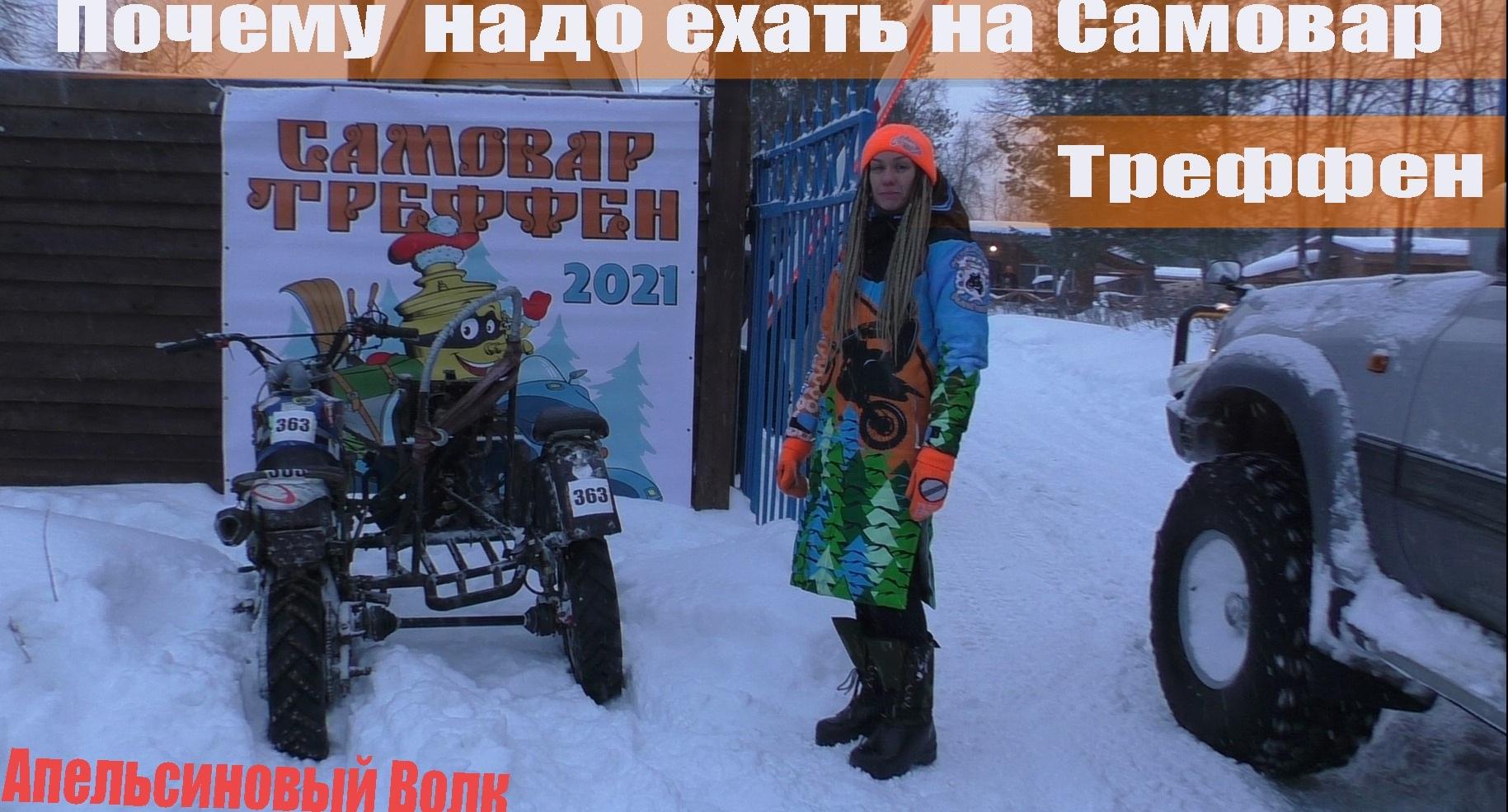 Самовар Треффен 2021 | Зимний мото фест