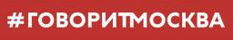 Govorit_Moskva