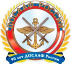 ДОСААФ