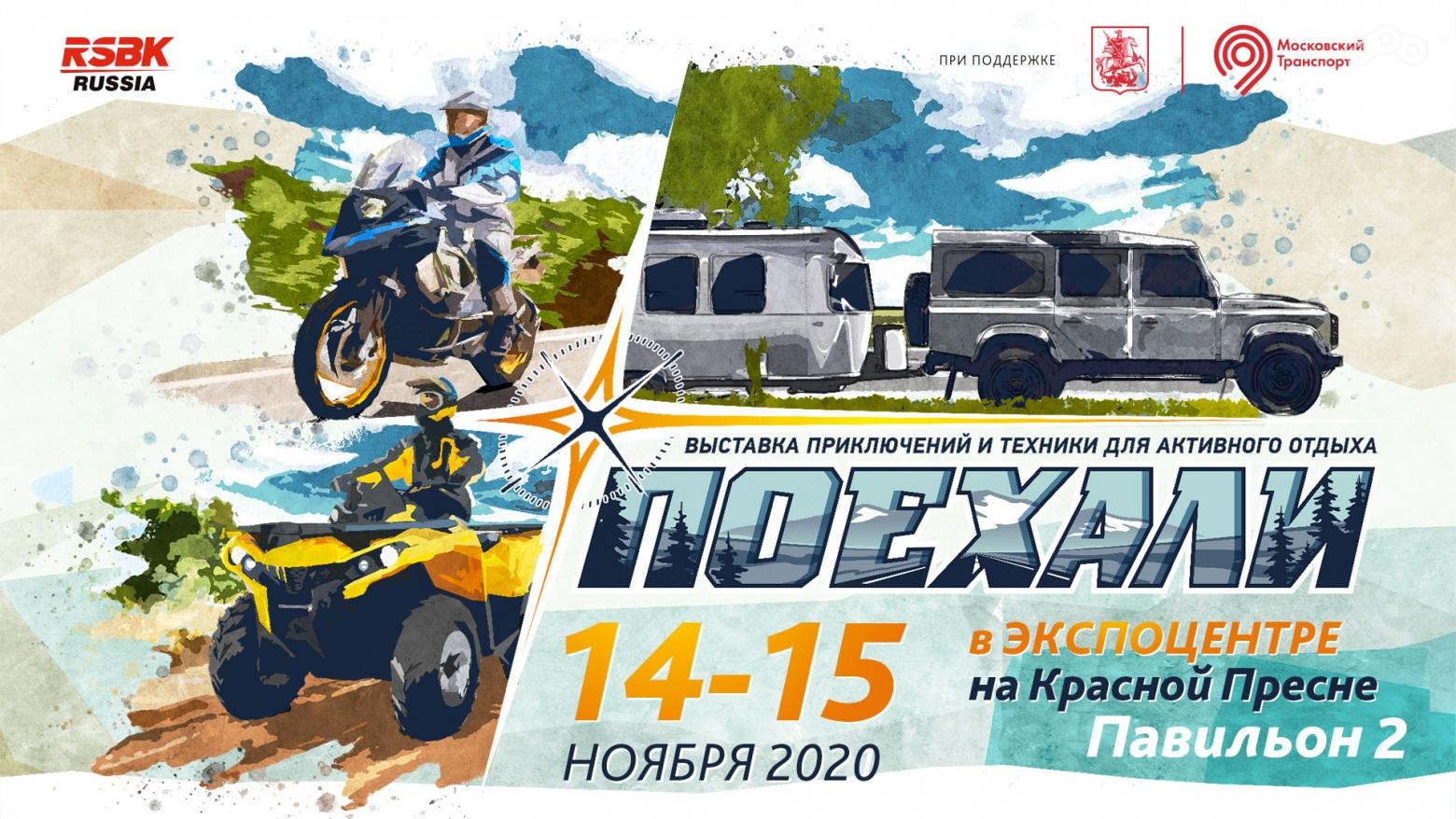«ПОЕХАЛИ-2020» - все самое интересное 14-15 ноября